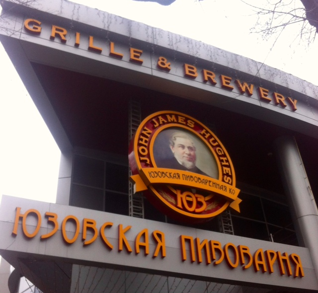 The John Hughes brewery in central Donetsk